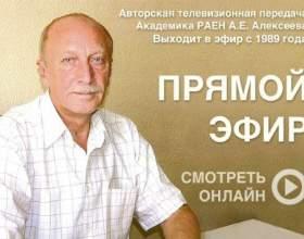 Алексєєв анатолій юхимович - розумне очищення організму фото