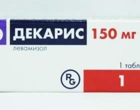 Декарис або немозол: інструкція із застосування, аналоги, відгуки про препарати фото