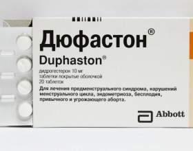 Дюфастон: відгуки про застосування препарату при затримці менструації фото