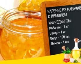 Джем з кабачків з лимоном - рецепт джему фото