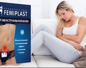 Femiplast - ваше спасіння від менструальних болів фото