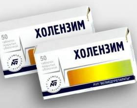 Холензим: склад, показання до застосування, відгуки фото