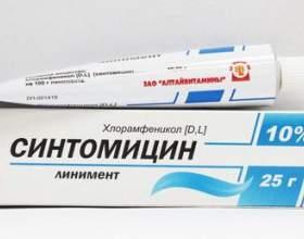 """Використання синтомициновой мазі в медицині С""""РѕС'Рѕ"""
