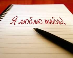 Як написати любовний лист хлопцю? Красиві слова коханому хлопцеві: як підібрати? фото