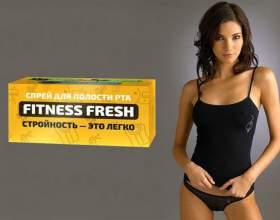 Як схуднути за допомогою спрею fitness fresh фото