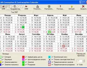 Календар овуляції зачаття: як розрахувати? Календар овуляції: як розрахувати стать дитини? фото
