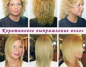 Кератинове вирівнювання волосся: відгуки, фото до і після фото