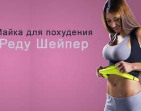 Майка для корекції фігури реду шейпер - сучасний засіб для схуднення фото
