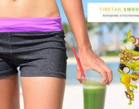 Напій тибетський смузі для схуднення і краси фото