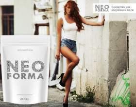 Neo forma - найкращий помічник у боротьбі із зайвою вагою фото