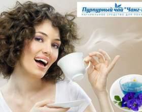 Чи допоможе схуднути пурпурний чай чанг шу? фото