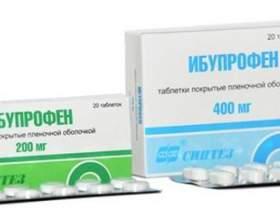 Таблетки ібупрофен: від чого допомагають, їх склад і спосіб застосування фото