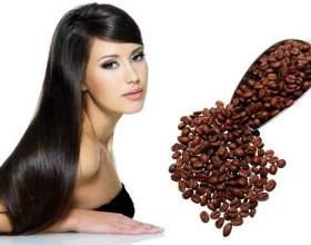Варіанти кавових масок для волосся фото