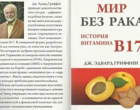 Вітамін б17. У яких продуктах міститься в17 фото